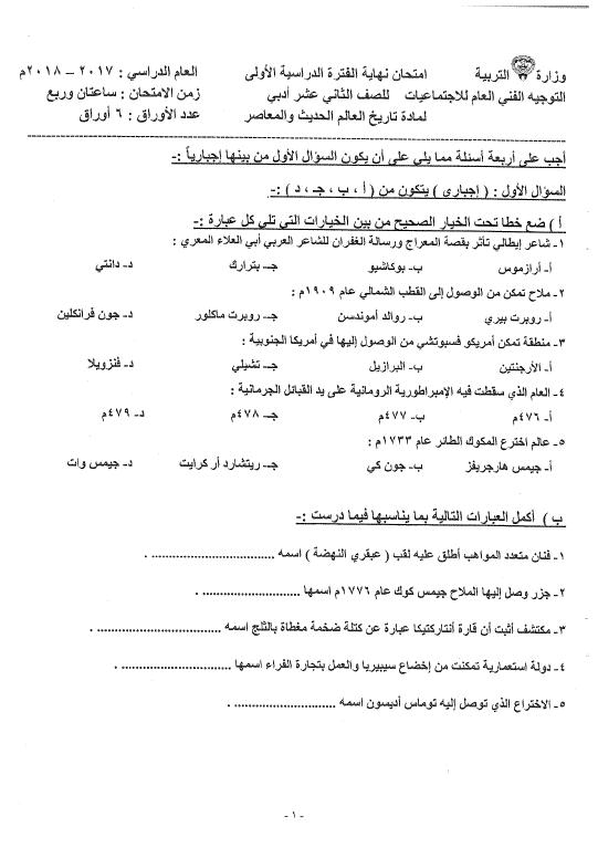اختبارات تاريخ مع الاجابات النموذجية الصف الثاني عشر الفصل الأول