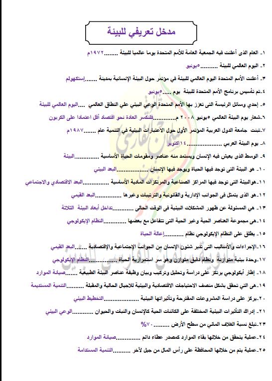 مذكرة جغرافيا الصف الثاني عشر الفصل الأول الأستاذ محمود خالد