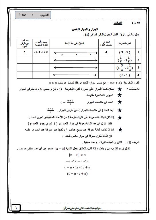 دفتر متابعة رياضيات الصف الثاني عشر الفصل الأول