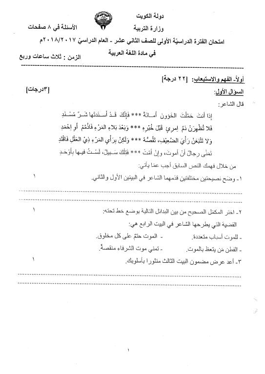 اختبارات الأعوام السابقة لغة عربية مع نماذج الإجابة الصف الثاني عشر الفصل الأول