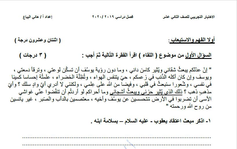اختبار تجريبي لغة عربية الصف الثاني عشر الفصل الأول الأستاذ هاني البياع