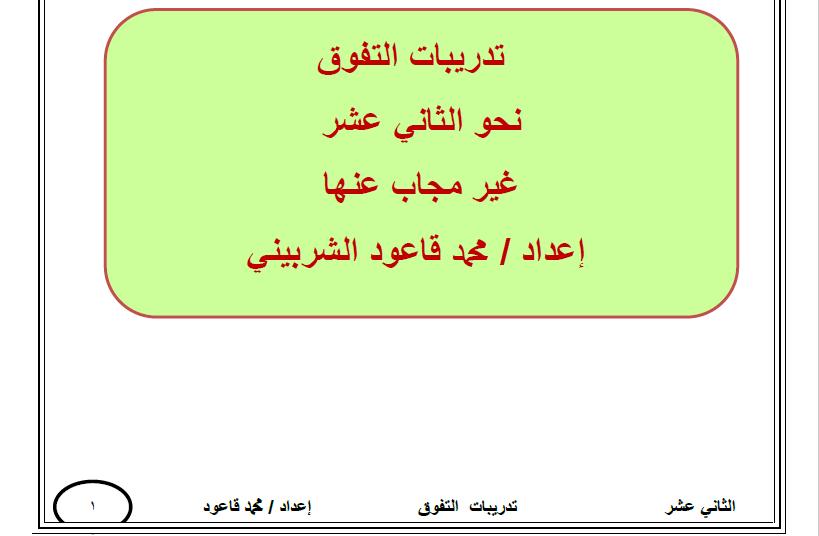 تدريبات التفوق لغة عربية الصف الثاني عشر الفصل الأول الأستاذ محمد قاعود