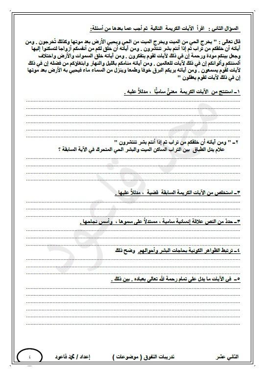 تدريبات موضوعات لغة عربية الصف الثاني عشر الفصل الأول الأستاذ محمد قاعود