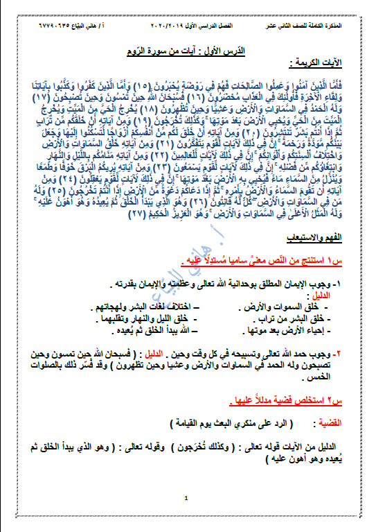 مذكرة لغة عربية الصف الثاني عشر الفصل الأول الأستاذ هاني البياع