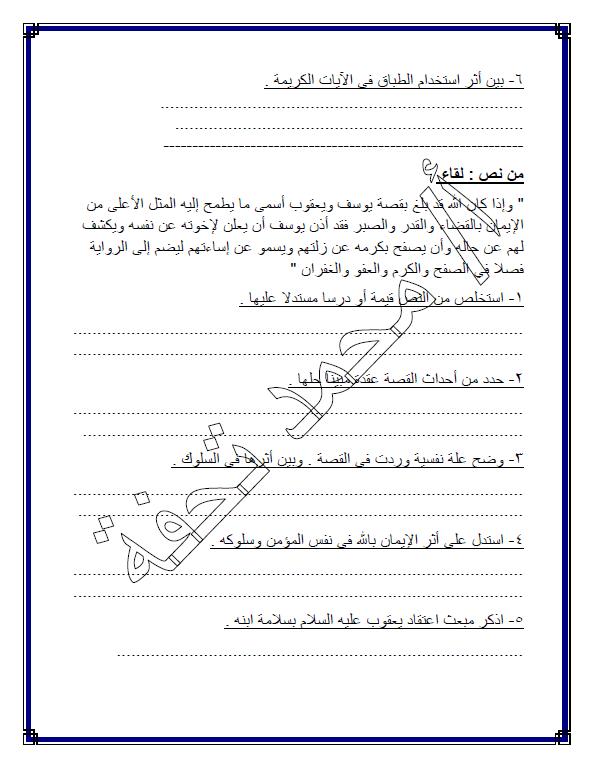 مراجعة ليلة الاختبار لغة عربية الصف الثاني عشر الفصل الأول محمد تحفة