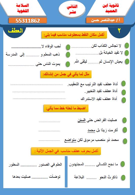 مراجعة نحو لغة عربية الصف الثاني عشر الفصل الأول ثانوية ابن العميد