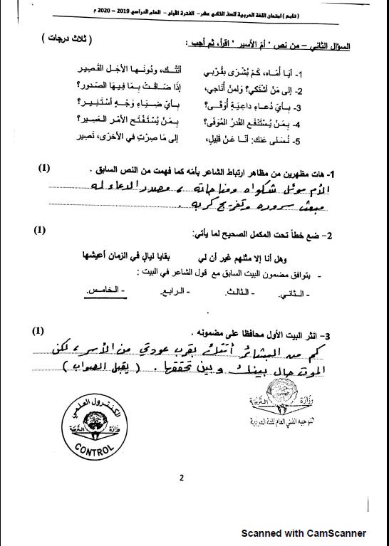 نموذج الإجابة لغة عربية الصف الثاني عشر الفصل الأول