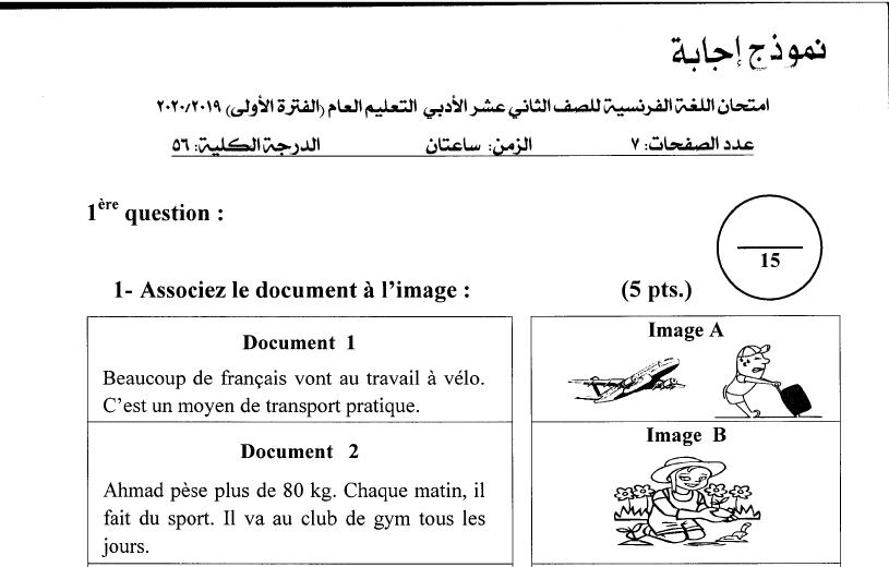 نموذج الإجابة لغة فرنسية الصف الثاني عشر الفصل الأول