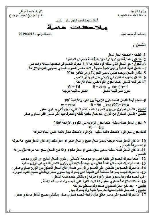 ملاحظات هامة فيزياء الصف الثاني عشر الفصل الأول الأستاذ محمد نبيل