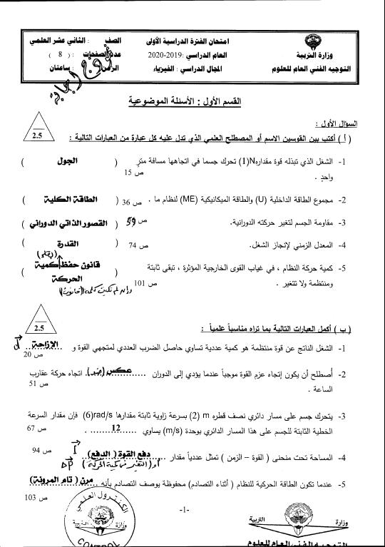 نموذج الإجابة فيزياء الصف الثاني عشر الفصل الأول