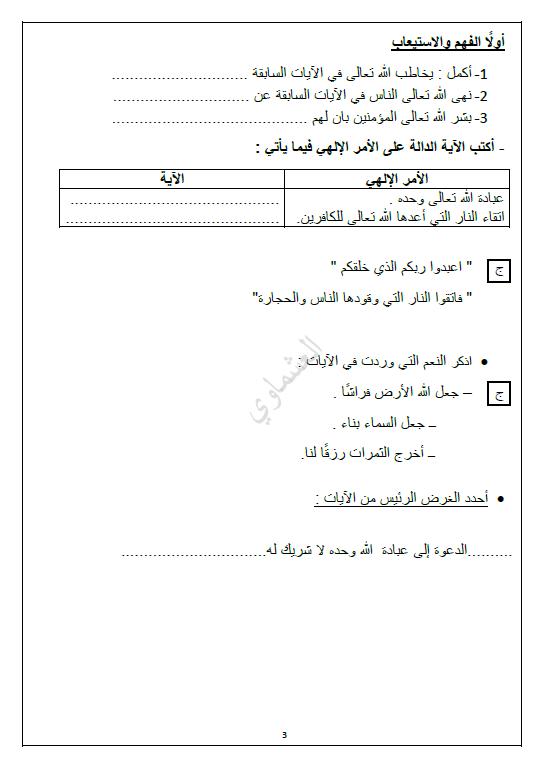 مذكرات العشماوي لغة عربية الصف الخامس الفصل الأول