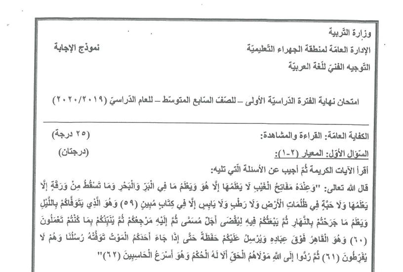 نموذج الإجابة لغة عربية الصف السابع الفصل الأول منطقة الجهراء التعليمية