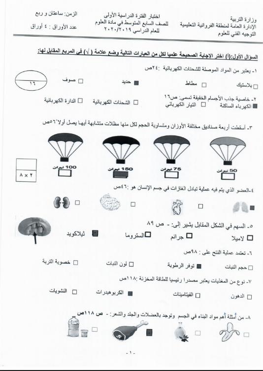 نموذج الإجابة علوم الصف السابع الفصل الأول منطقة الفروانية التعليمية