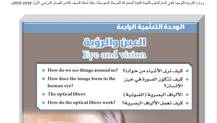 بنك أسئلة علوم وحدة العين والرؤية غير محلول الصف الثامن التوجيه الفني