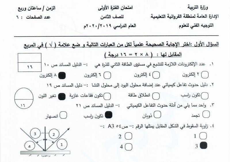 نموذج الإجابة علوم الصف الثامن الفصل الأول منطقة الفروانية التعليمية