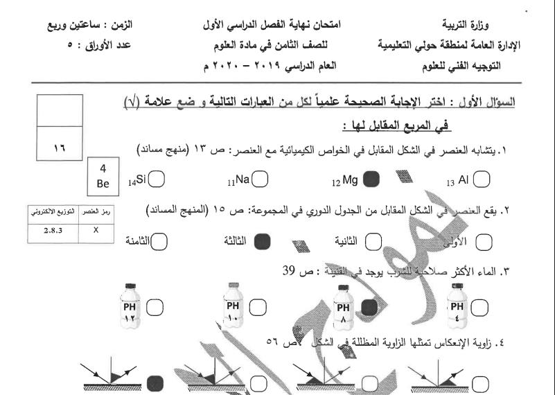 نموذج الإجابة علوم الصف الثامن الفصل الأول منطقة حولي