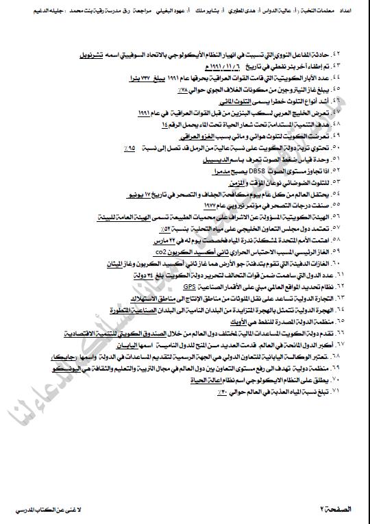 بنك أسئلة اجتماعيات الصف التاسع الفصل الأول مدرسة رقية بنت محمد