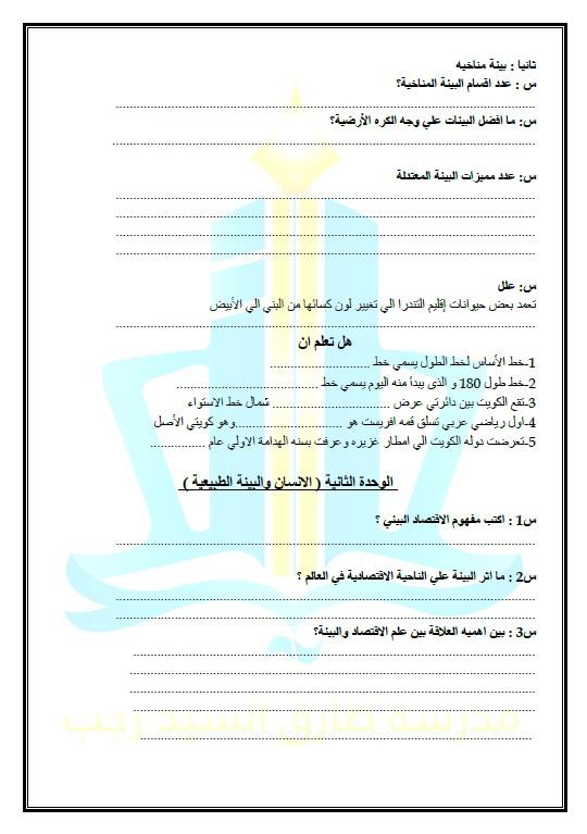 بنك أسئلة اجتماعيات غير محلول الصف التاسع الفصل الأول مدرسة طارق السيد رجب