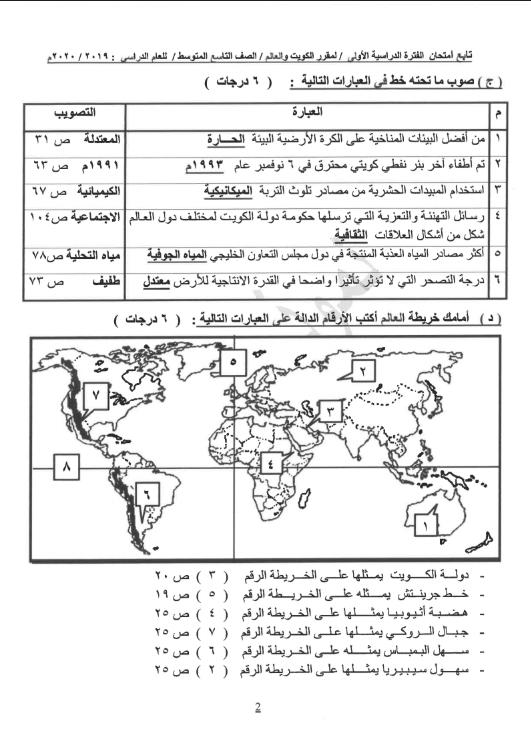 نموذج الإجابة اجتماعيات الصف التاسع الفصل الأول منطقة حولي التعليمية