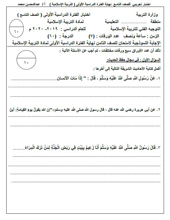 اختبار تجريبي اسلامية الصف التاسع الفصل الأول إعداد عبد المحسن محمد