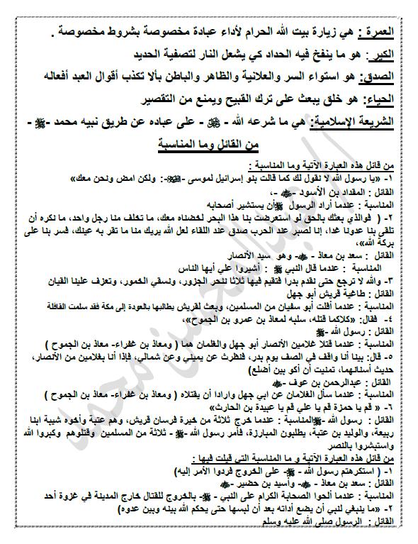 المصطلحات ومن القائل اسلامية الصف التاسع الفصل الأول عبد المحسن محمد