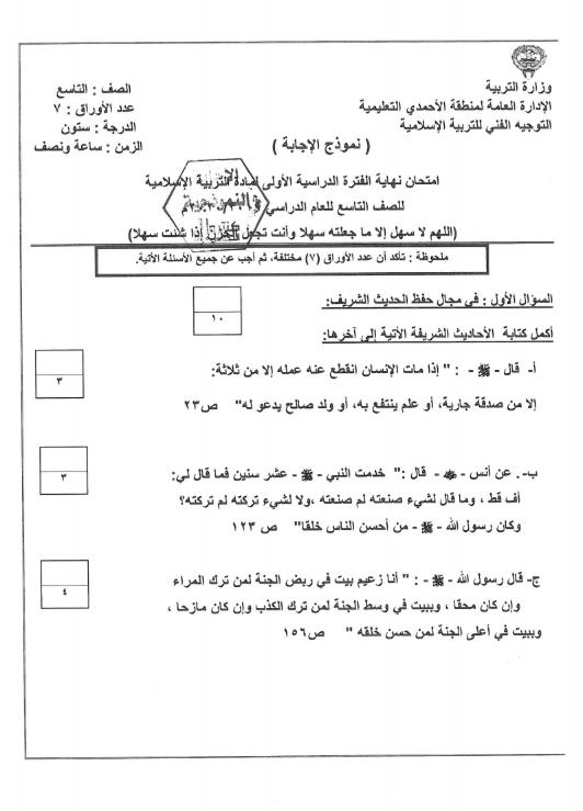 نموذج الإجابة تربية اسلامية الصف التاسع الفصل الأول منطقة الأحمدي التعليمية