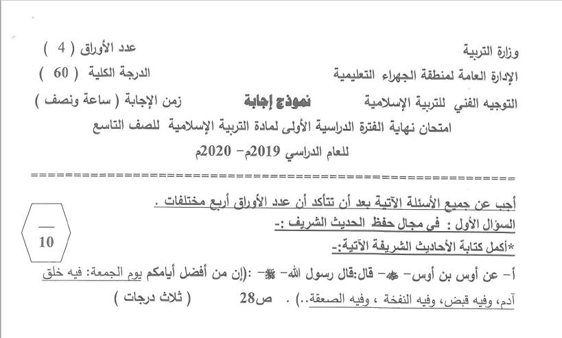 نموذج الإجابة تربية اسلامية الصف التاسع الفصل الأول منطقة الجهراء التعليمية