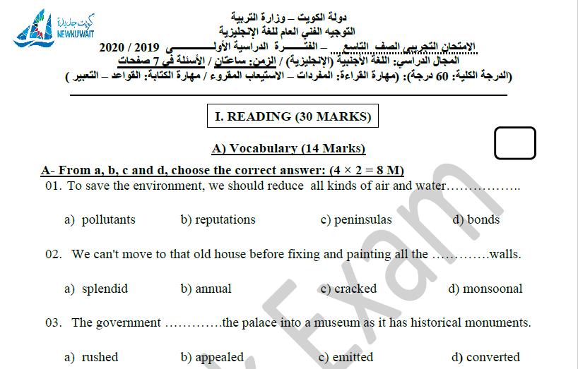 امتحان تجريبي ثاني انجليزي الصف التاسع الفصل الأول التوجيه الفني
