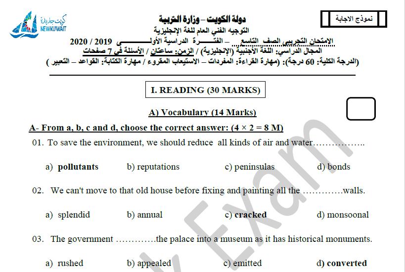 امتحان تجريبي ثاني محلول انجليزي الصف التاسع الفصل الأول التوجيه الفني