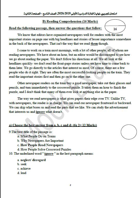 امتحان تجريبي محلول انجليزي الصف التاسع الفصل الأول التوجيه الفني
