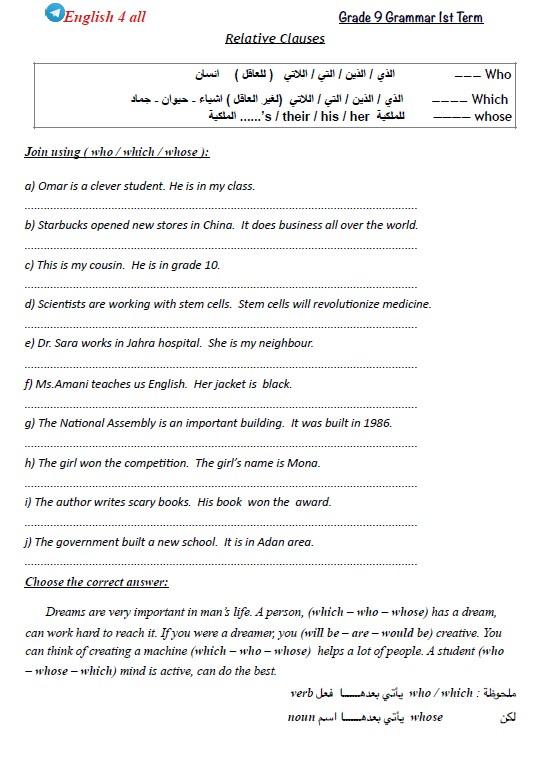 مذكرة قواعد انجليزي غير محلولة الصف التاسع الفصل الأول إعداد مصطفى الجندي