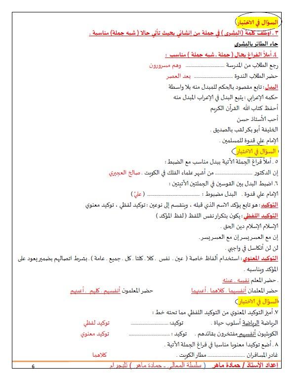 مذكرة المعالي لغة عربية الصف التاسع الفصل الأول الأستاذ حمادة ماهر