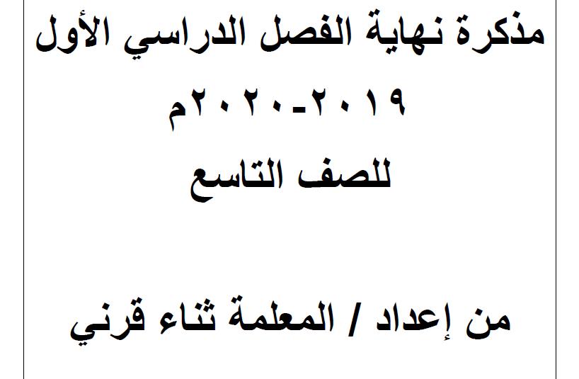 مذكرة لغة عربية الصف التاسع الفصل الأول المعلمة ثناء قرني