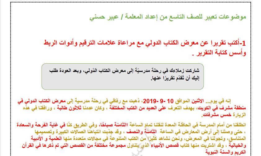 موضوعات تعبير لغة عربية الصف التاسع الفصل الأول المعلمة عبير حسني