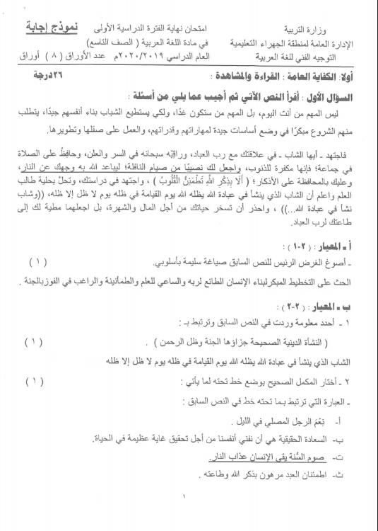 نموذج الإجابة لغة عربية الصف التاسع الفصل الأول منطقة الجهراء التعليمية
