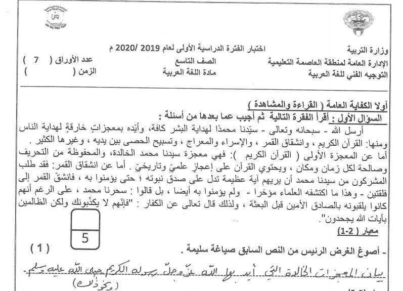 نموذج الإجابة لغة عربية الصف التاسع الفصل الأول منطقة العاصمة التعليمية