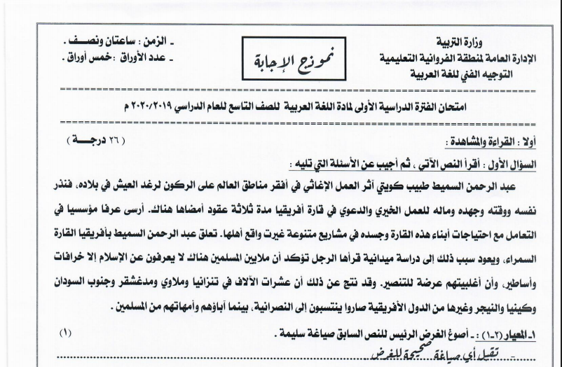 نموذج الإجابة لغة عربية الصف التاسع الفصل الأول منطقة الفروانية التعليمية