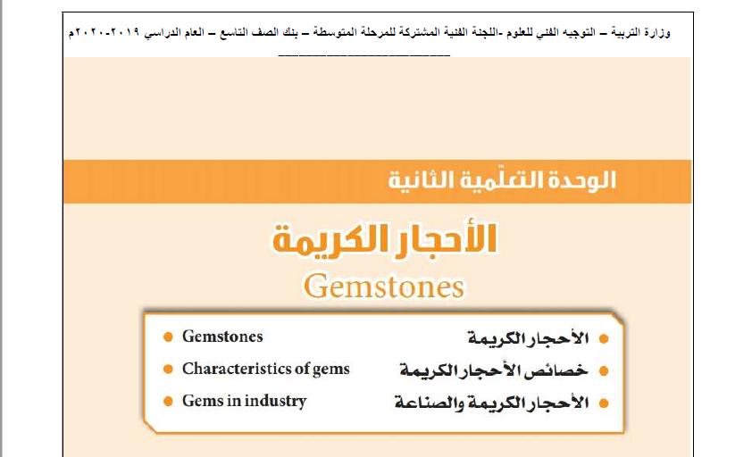 بنك أسئلة علوم وحدة الأحجار الكريمة غير محلول الصف التاسع التوجيه الفني