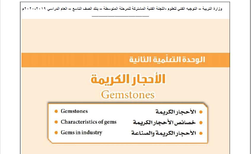 بنك أسئلة علوم وحدة الأحجار الكريمة محلول الصف التاسع التوجيه الفني