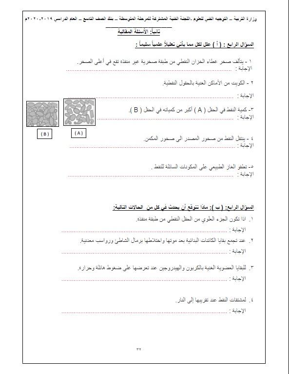 بنك أسئلة علوم وحدة النفط غير محلول الصف التاسع التوجيه الفني