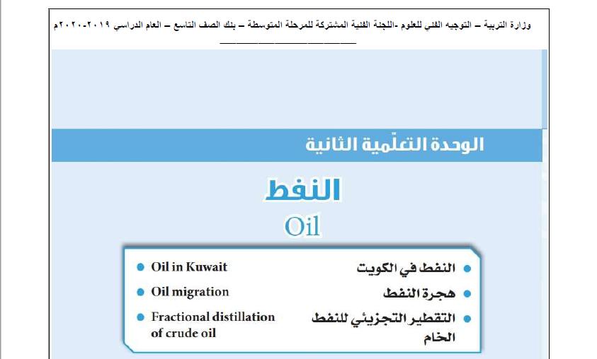 بنك أسئلة علوم وحدة النفط محلول الصف التاسع التوجيه الفني