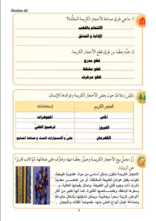 تلخيص علوم الأحجار الكريمة الصف التاسع الفصل الأول إعداد ابراهيم علي