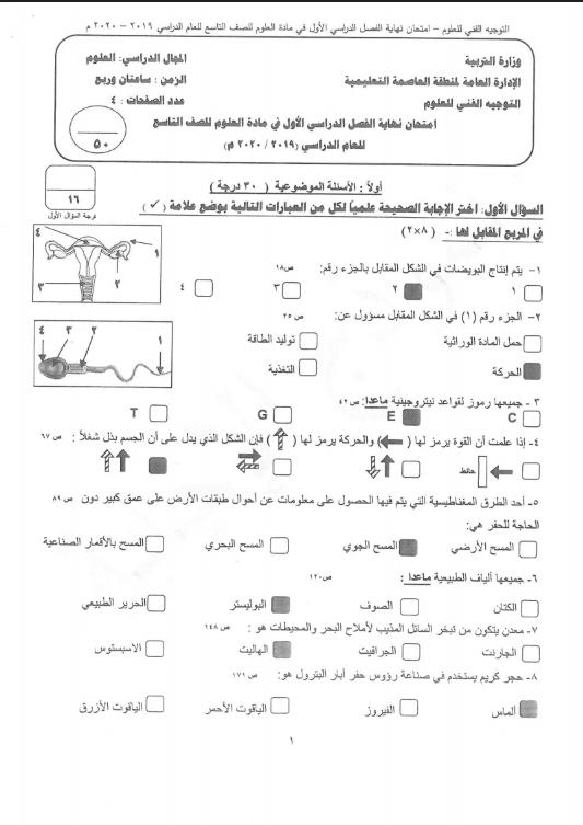 نموذج الإجابة علوم الصف التاسع الفصل الأول منطقة العاصمة التعليمية