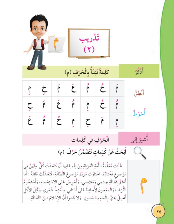 كتاب اللغة العربية الصف الأول الفصل الثاني