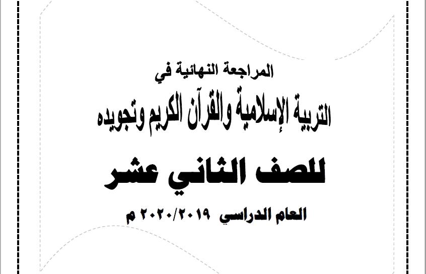 مراجعة تربية اسلامية الصف الثاني عشر الفصل الأول ثانوية النجاة
