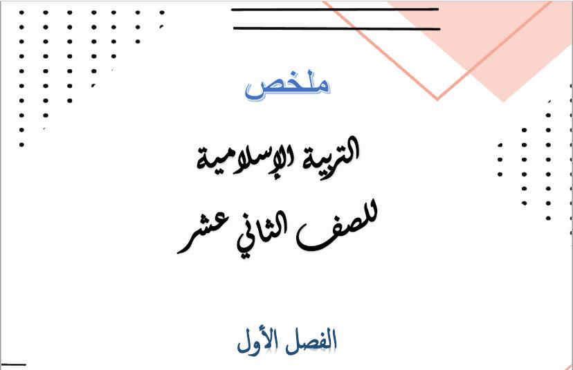 ملخص تربية اسلامية الصف الثاني عشر الفصل الأول