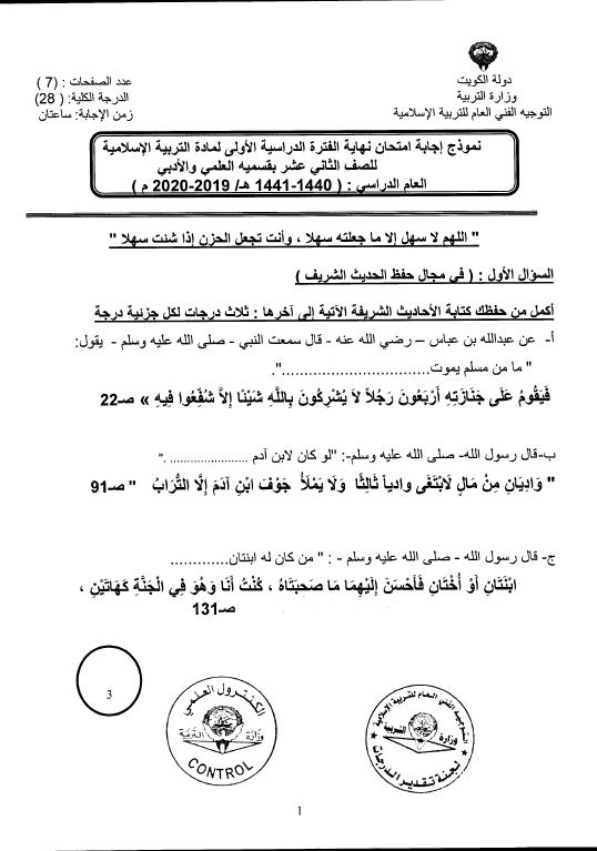 نموذج الإجابة تربية إسلامية الصف الثاني عشر الفصل الأول