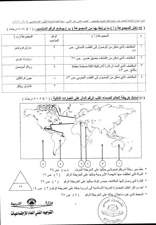 نموذج الإجابة تاريخ الصف الثاني عشر الفصل الأول