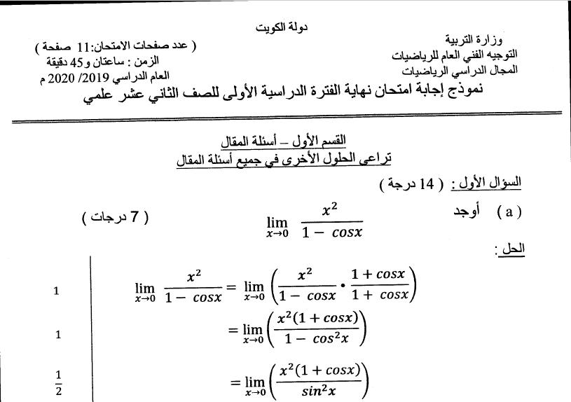 نموذج الإجابة رياضيات الصف الثاني عشر الفصل الأول