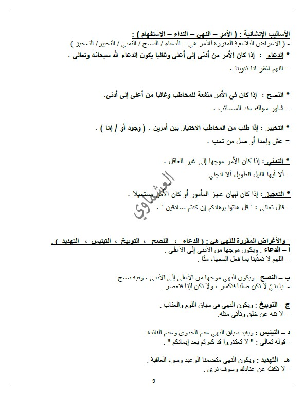 مذكرات العشماوي الهدى والعلم لغة عربية الصف الثاني عشر الفصل الثاني